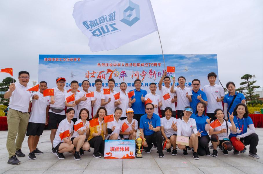 2019年珠海市国资系统职工体育运动会开幕式暨健步行项目比赛在城建海韵城圆满举行